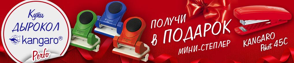 При покупке  дырокола KANGARO Perfo - мини-степлер KANGARO Poket 45C в подарок!