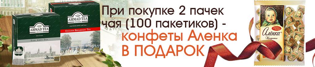 """При покупке 2 пачек чая (100 пакетиков) - конфеты """"Аленка"""" с начинкой крем-брюле в подарок!"""