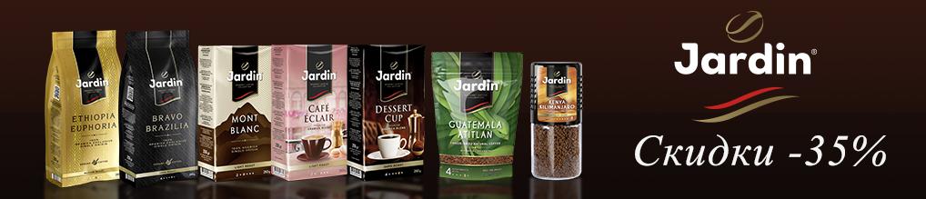 Скидка до 35% на кофе молотый и растворимый JARDIN