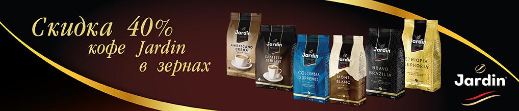 Скидка 40% на кофе в зернах JARDIN