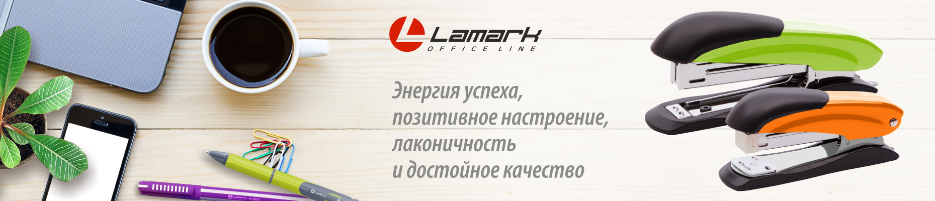Lamark - всегда в ногу со временем!