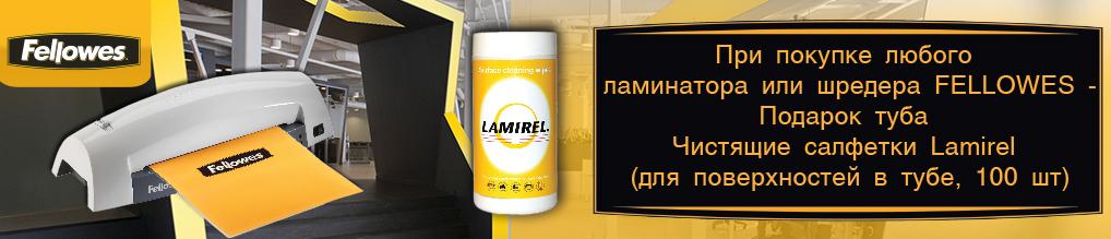 При покупке ламинаторов или шредеров FELLOWES - чистящие салфетки Lamirel в подарок!