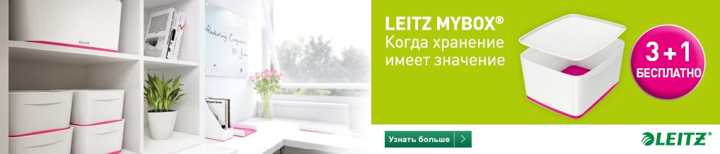 При покупке 3 коробов LEITZ MyBox - бело-синий короб LEITZ MyBox с крышкой в подарок!