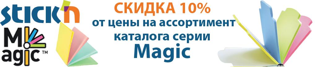 Скидка 10% на стикеры HOPAX Stick`n Magic