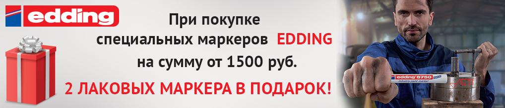 При покупке специальных маркеров EDDING на сумму 1 500 руб. - 2 лаковых маркера в подарок!