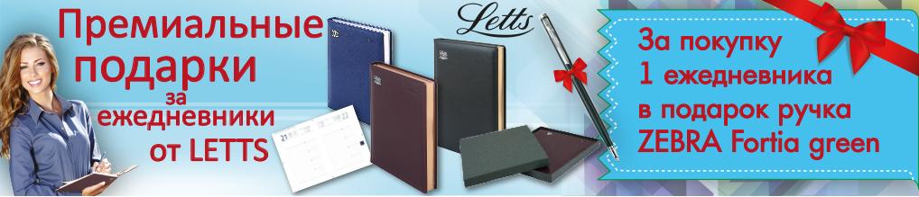 При покупке одного ежедневника Letts - ручка Zebra Fortia Green в подарок!