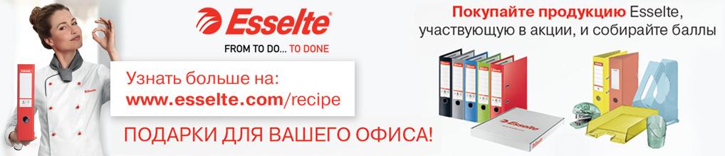 Рецепт вашего заказа от ESSELTE