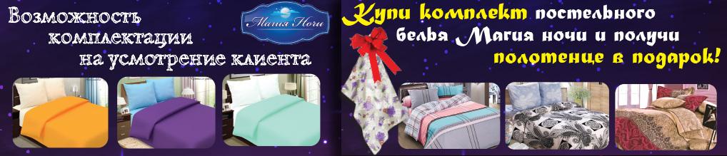 Комплекты постельного белья Магия ночи