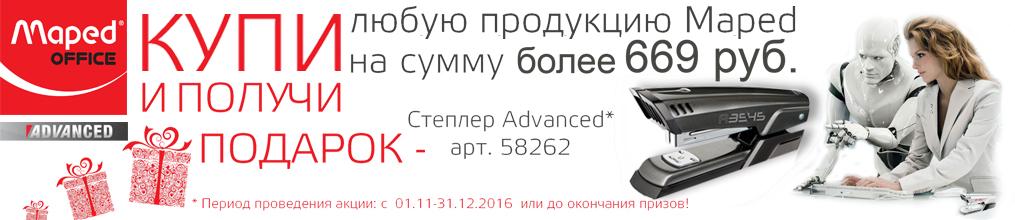 При покупке любой продукции Maped на сумму более 699 руб. - степлер Advanced в подарок!
