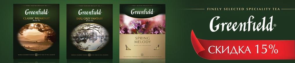 Скидка 15% на чай GREENFIELD и кофе JARDIN