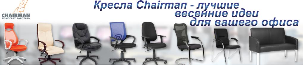 Кресла CHAIRMAN - лучшие весенние идеи для вашего офиса!