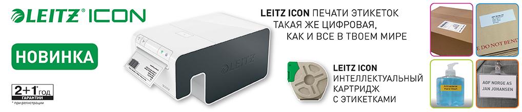 LEITZ ICON - интеллектуальная система печати этикеток