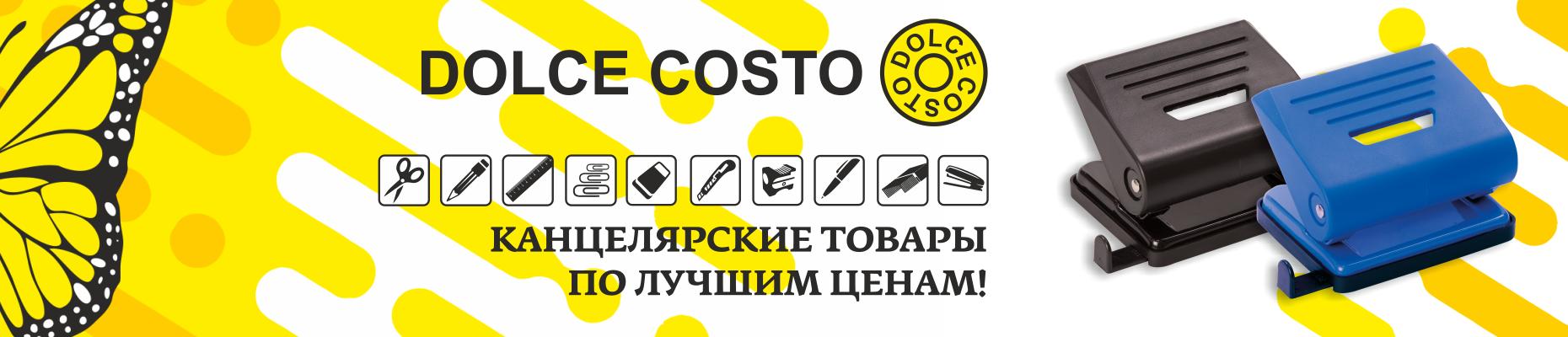Dolce Costo - канцелярские товары по лучшим ценам!