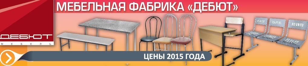 Последний шанс купить продукцию мебельной фабрики ДЕБЮТ по ценам 2015 года!