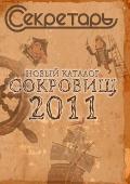2011_cover_170.jpg