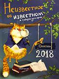 2018_cover_170.jpg